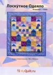 Выкройка (118*133,4см) Лоскутное одеяло