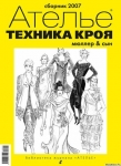 Сборник «Ателье-2007». Техника кроя «М.Мюллер и сын».