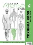 Сборник «Ателье-2009» Техника кроя «М.Мюллер и сын».